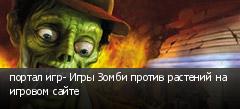 портал игр- Игры Зомби против растений на игровом сайте