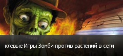клевые Игры Зомби против растений в сети