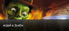 играй в Зомби