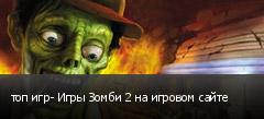 топ игр- Игры Зомби 2 на игровом сайте