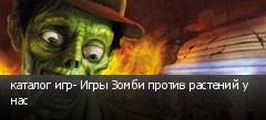 каталог игр- Игры Зомби против растений у нас