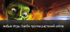любые Игры Зомби против растений online