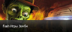 flash Игры Зомби