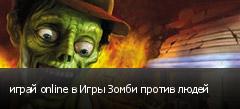 играй online в Игры Зомби против людей
