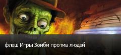флеш Игры Зомби против людей
