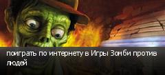 поиграть по интернету в Игры Зомби против людей