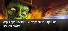 Игры про Зомби - интересные игры на нашем сайте