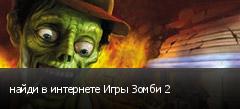 найди в интернете Игры Зомби 2