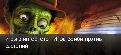 игры в интернете - Игры Зомби против растений