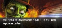 все Игры Зомби против людей на лучшем игровом сайте