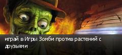 играй в Игры Зомби против растений с друзьями