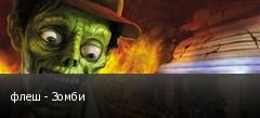 флеш - Зомби