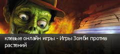 клевые онлайн игры - Игры Зомби против растений