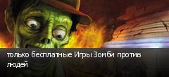 только бесплатные Игры Зомби против людей