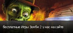 бесплатные Игры Зомби 2 у нас на сайте