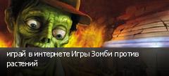 играй в интернете Игры Зомби против растений