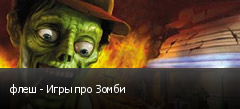 флеш - Игры про Зомби