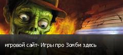 игровой сайт- Игры про Зомби здесь