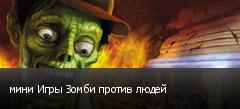 мини Игры Зомби против людей