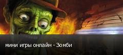 мини игры онлайн - Зомби