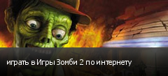 играть в Игры Зомби 2 по интернету