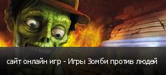 сайт онлайн игр - Игры Зомби против людей