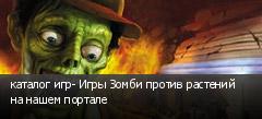 каталог игр- Игры Зомби против растений на нашем портале
