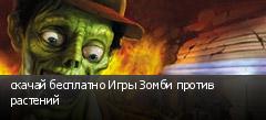 скачай бесплатно Игры Зомби против растений