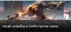 играй на выбор в Зомби против чужих