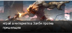 играй в интернете в Зомби против пришельцев