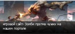 игровой сайт- Зомби против чужих на нашем портале