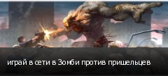 играй в сети в Зомби против пришельцев