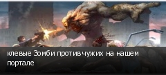клевые Зомби против чужих на нашем портале