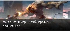 сайт онлайн игр - Зомби против пришельцев