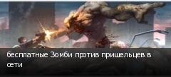 бесплатные Зомби против пришельцев в сети