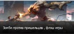 Зомби против пришельцев , флэш игры
