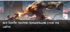 все Зомби против пришельцев у нас на сайте