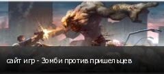 сайт игр - Зомби против пришельцев