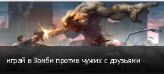 играй в Зомби против чужих с друзьями