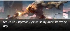 все Зомби против чужих на лучшем портале игр