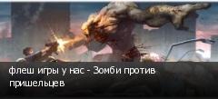 флеш игры у нас - Зомби против пришельцев