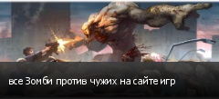 все Зомби против чужих на сайте игр