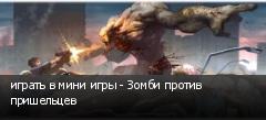 играть в мини игры - Зомби против пришельцев