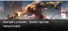 поиграть онлайн - Зомби против пришельцев