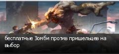 бесплатные Зомби против пришельцев на выбор