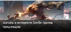 скачать в интернете Зомби против пришельцев