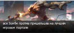 все Зомби против пришельцев на лучшем игровом портале