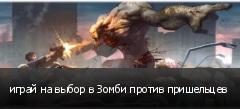 играй на выбор в Зомби против пришельцев