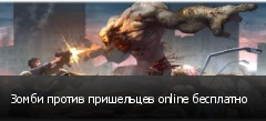 Зомби против пришельцев online бесплатно