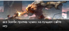 все Зомби против чужих на лучшем сайте игр